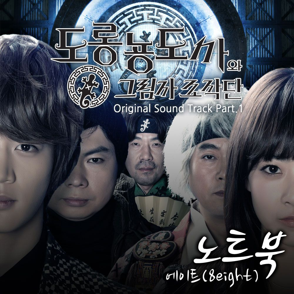 K Drama Salamander Guru Language Korean