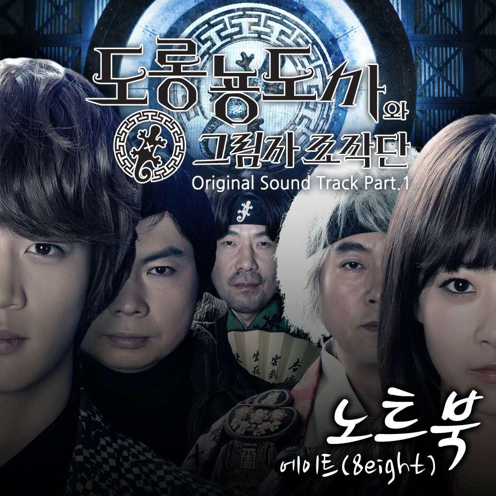 K Drama Salamander Guru Language Korean