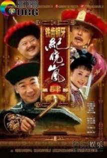 BE1BAA3n-LC4A9nh-KE1BBB7-HiE1BB83u-Lam-PhE1BAA7n-4-Tie-Chi-Tong-Ya-Ji-Xiao-Lan-IV-2009